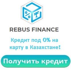 Оформить кредит без процентов на РебусФинанс
